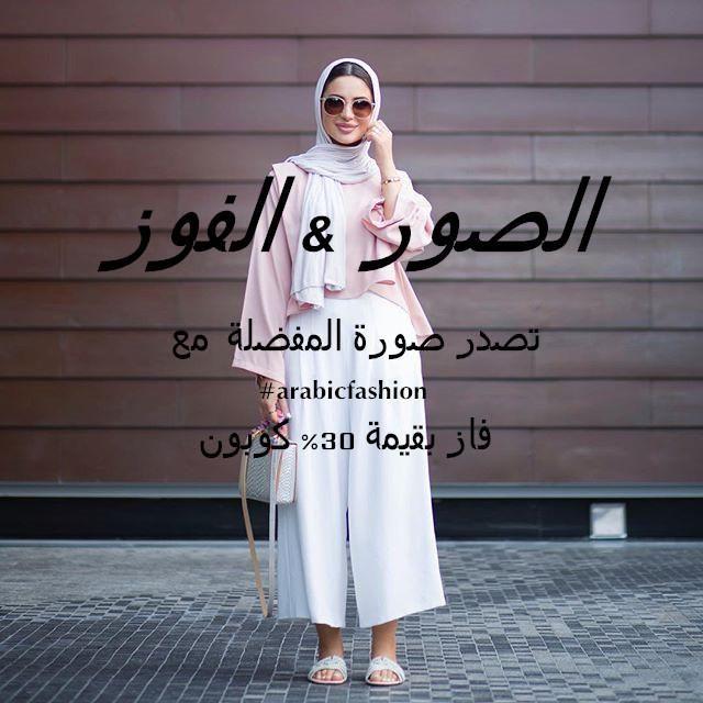 الصور& الفوز عرض موضة العرب و فاز بقيمة 30% كوبون كيف تفوز : تصدر الصورة التي يمكن تمثل موضة العرب ابحث المنتج …