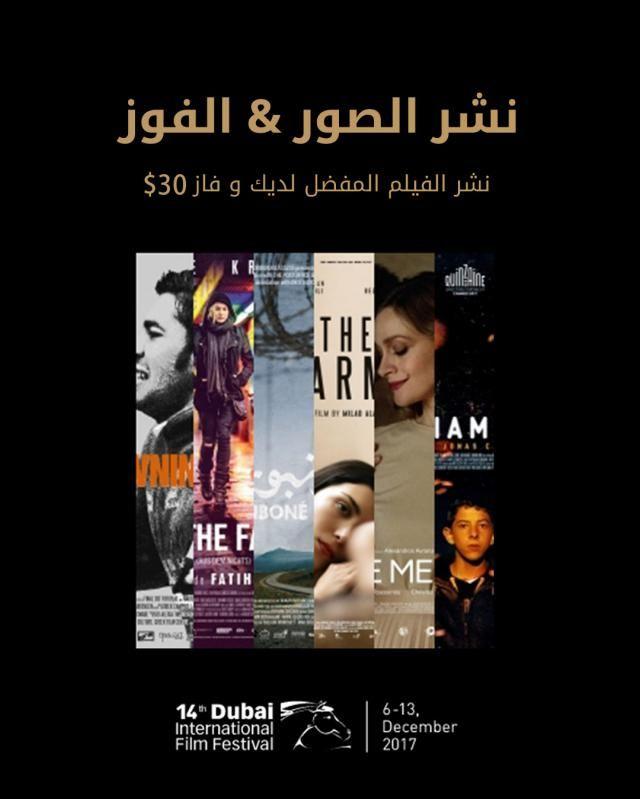 سلام  ،حبيبي   هل تعرف مهرجان دبي السينماني ؟ دعونا نتحدث عن الأفلام المفضلة لديك : كيف تكسب : أولا نشر صورة الفيلم…