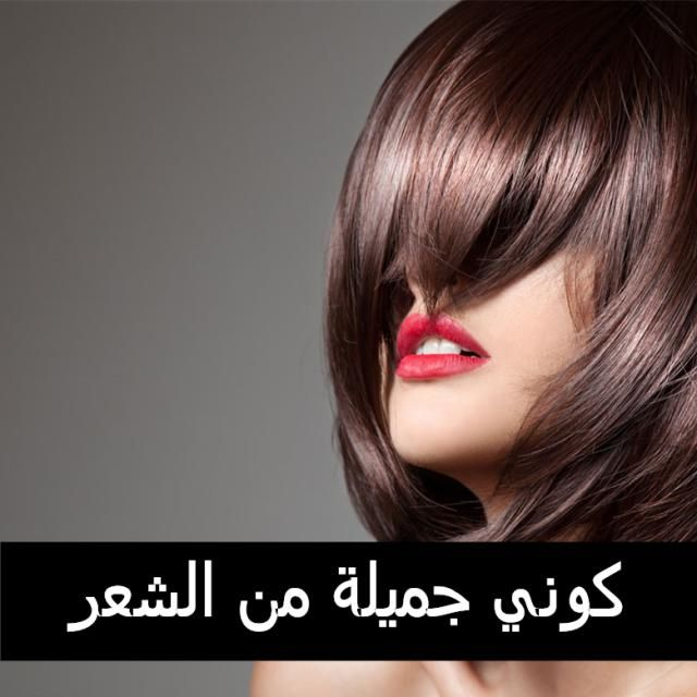 مع الشعر المستعار، يمكنك الحصول على مظهر جديد على الفوز،  وسهولة العناية باضافات الشعر مع القدرة على تغيير التسريحة في…
